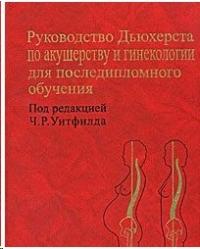 Руководство Дьюхерста по акушерству и гинекологии